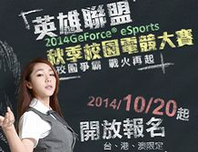 菁英再戰校園,GeForce eSports 英雄聯盟秋季校際盃 10/20 開放報名