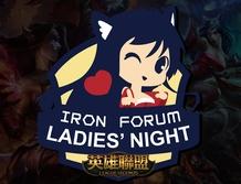 《鉄人論壇》鉄人盃《英雄聯盟》女子公開賽報名方式與賽制規則公布!