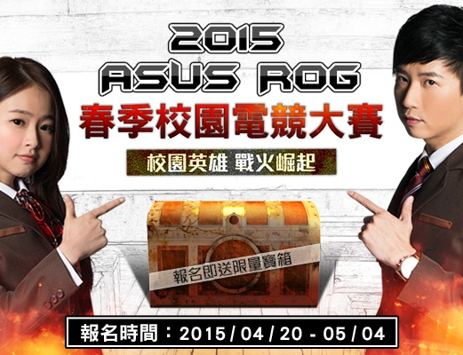 2015 ASUS ROG 春季校園電競大賽 4/20 戰火崛起!