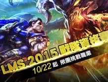 挑戰 2015 賽季,LMS 戰隊資格賽今起開放報名