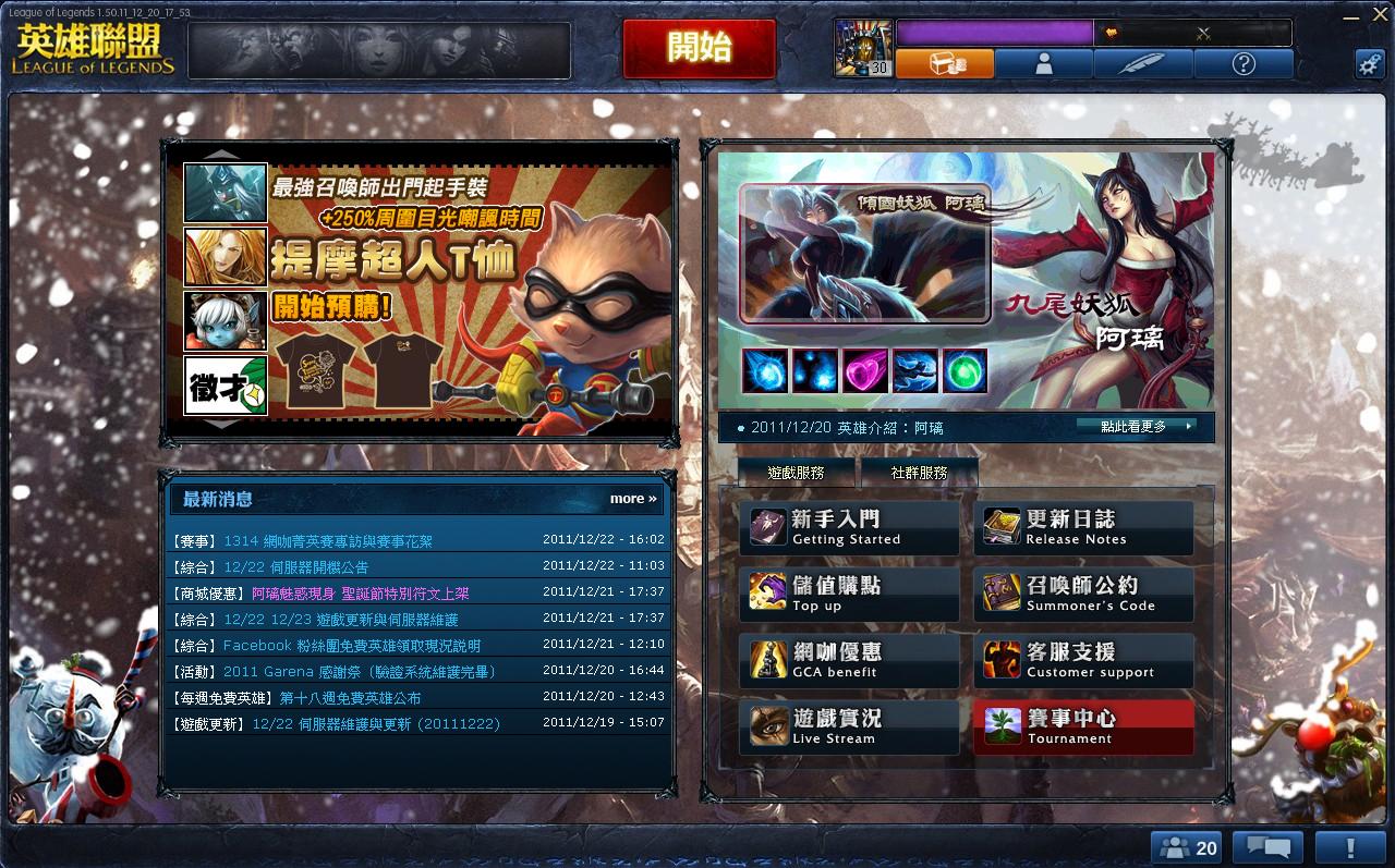 lol官方网站_新闻 《英雄联盟 lol》官方网站